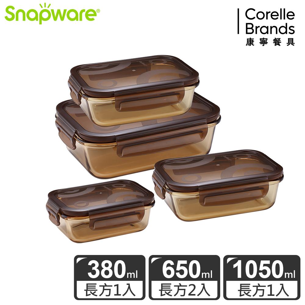 【Snapware康寧密扣】琥珀色耐熱玻璃保鮮盒超值4件組-D02