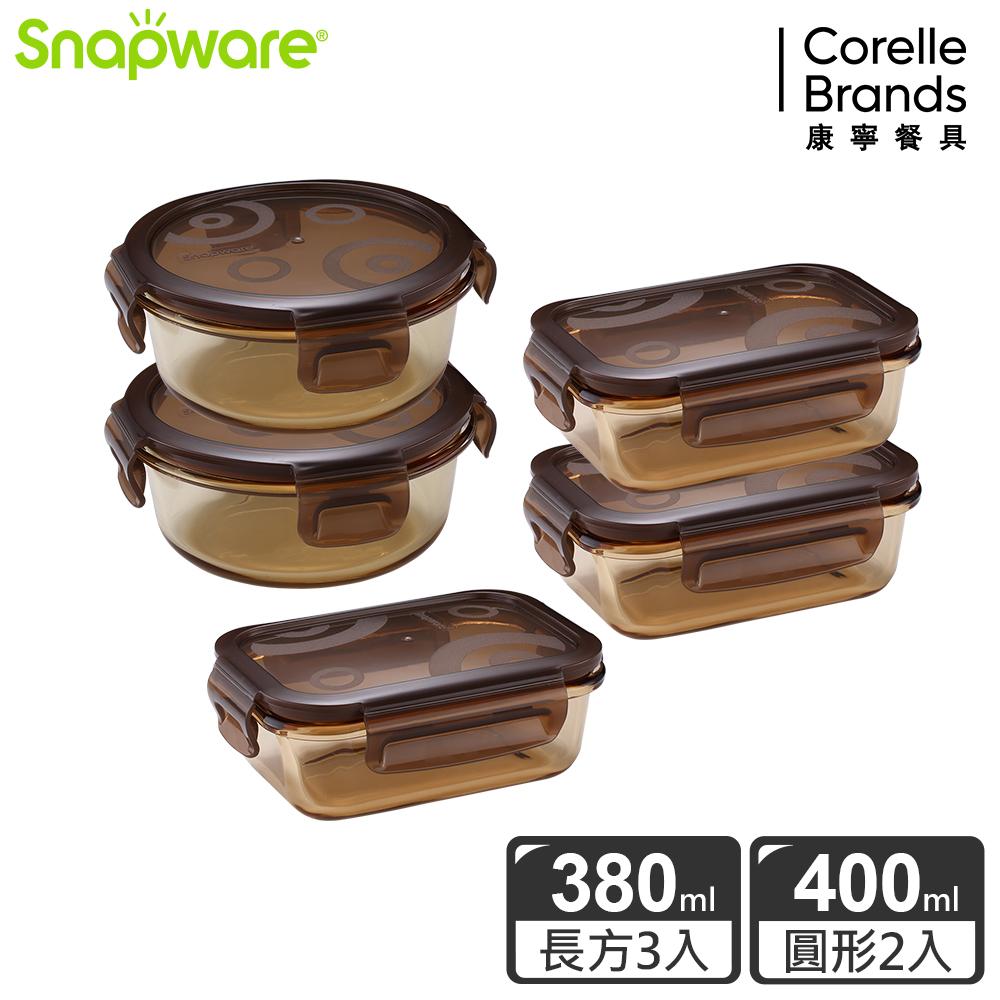 【Snapware康寧密扣】琥珀色耐熱玻璃保鮮盒超值5件組-E01
