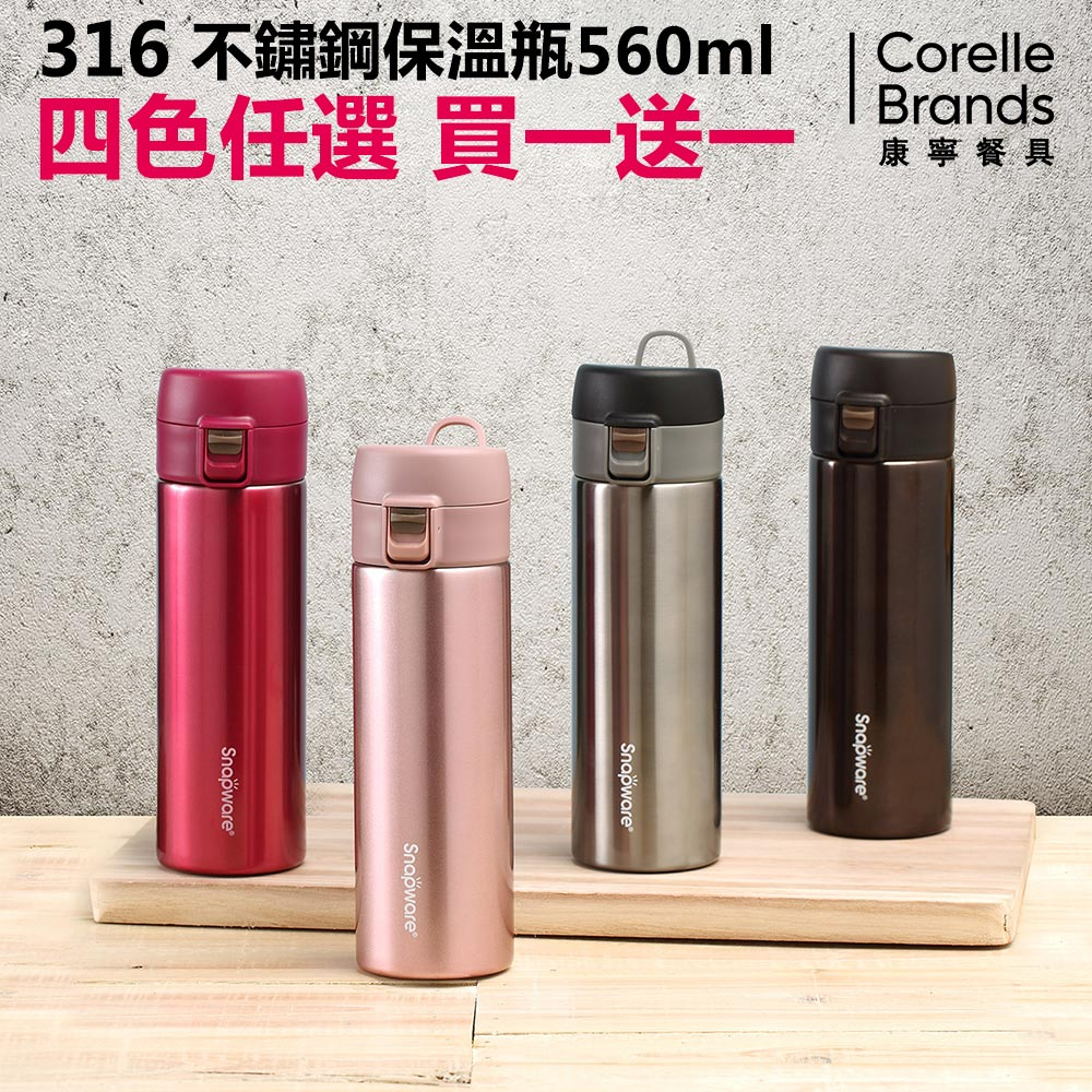 【美國康寧 Snapware】316不鏽鋼超真空彈跳保溫瓶560ml 兩入組-顏色可選