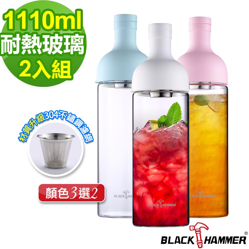 義大利Black Hammer 勻淨耐熱玻璃水瓶-1110ml 兩入組-三色任選