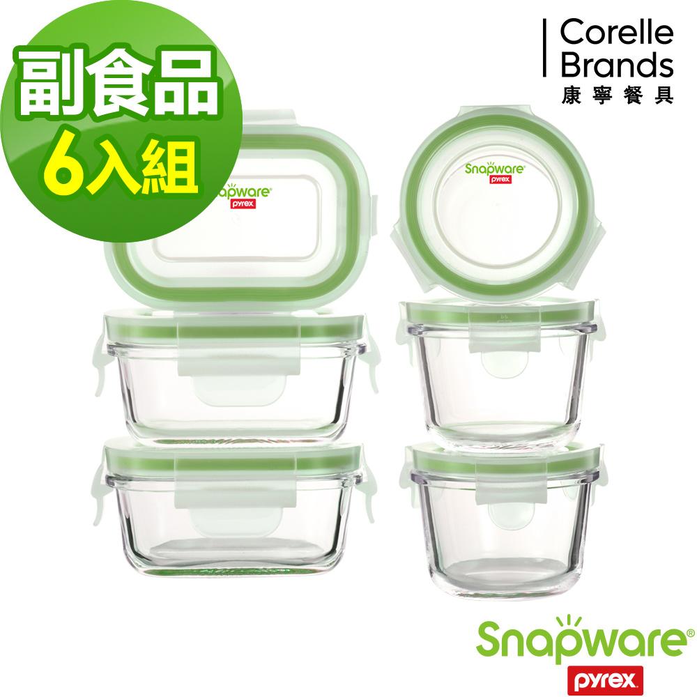 康寧密扣 寶寶副食品玻璃保鮮盒組-6入裝