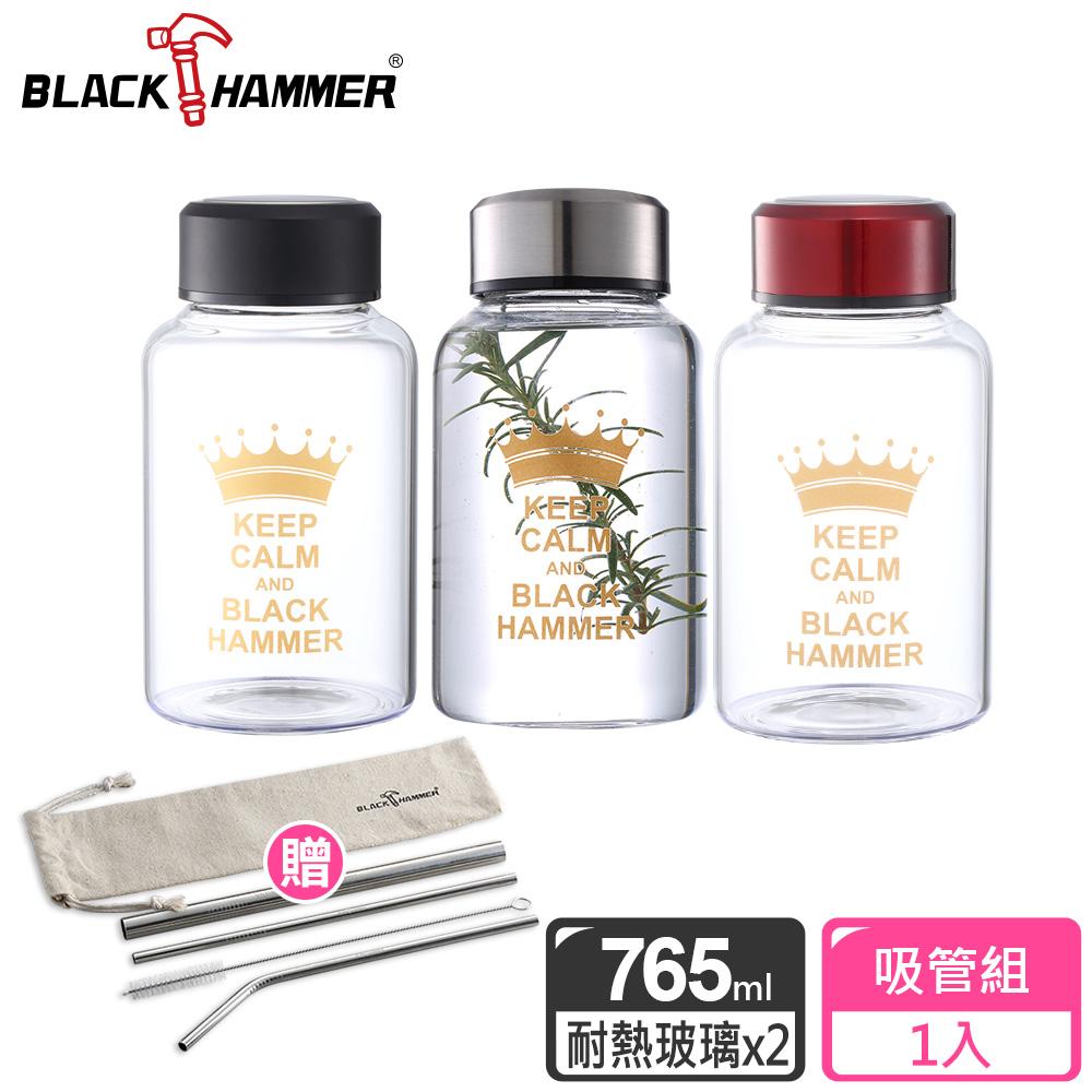 Black Hammer 亨利耐熱玻璃水瓶 765ml 超值2入組 贈 不鏽鋼五件式環保吸管組