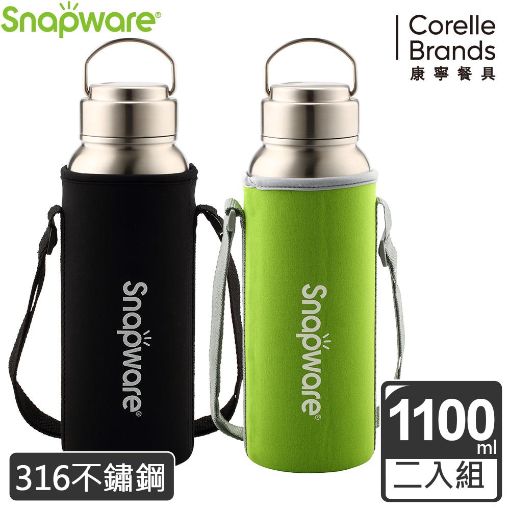 康寧Snapware 316不鏽鋼超真空保溫運動瓶 1100ml 2入組-顏色可選
