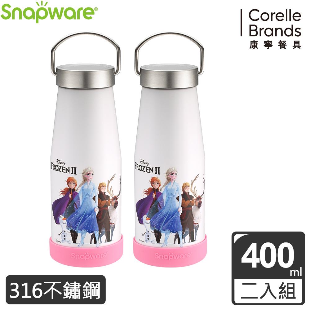 (2入組)康寧Snapware 冰雪奇緣超真空不鏽鋼保溫杯400ml