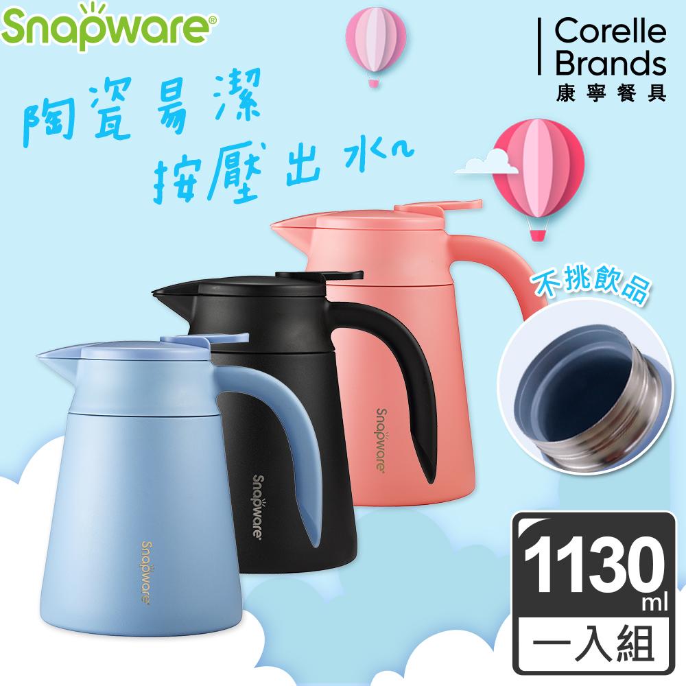 康寧 SNAPWARE 內陶瓷不鏽鋼真空咖啡壺1130ml-三色可選