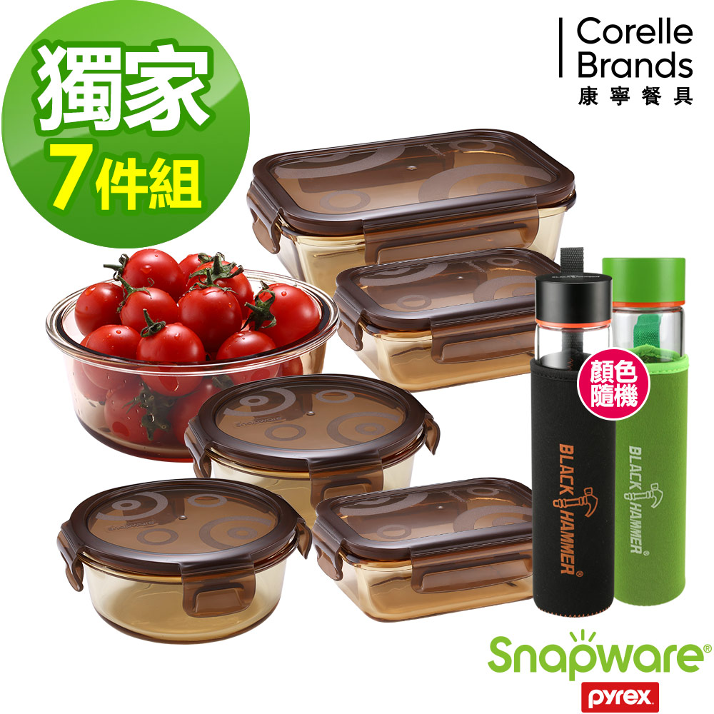 Snapware 康寧密扣 琥珀色耐熱玻璃保鮮盒超值6件組-F02+BH-G475