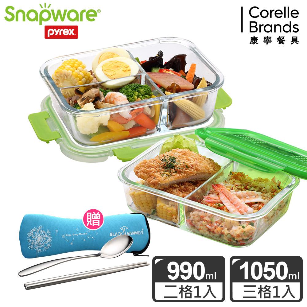 分隔長方形玻璃保鮮盒2入組(三分隔1050ML+兩分隔990ML)-加贈環保餐具組