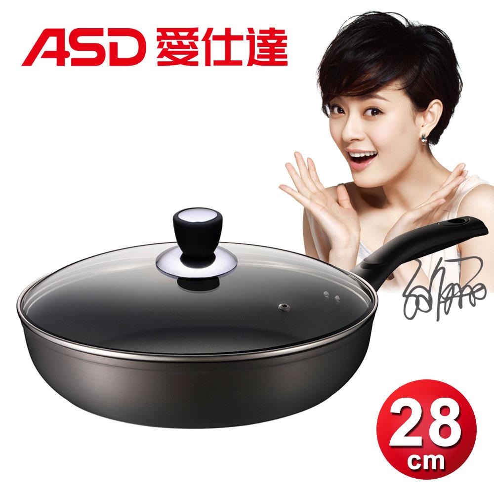 ASD經典超耐磨煎鍋28cm
