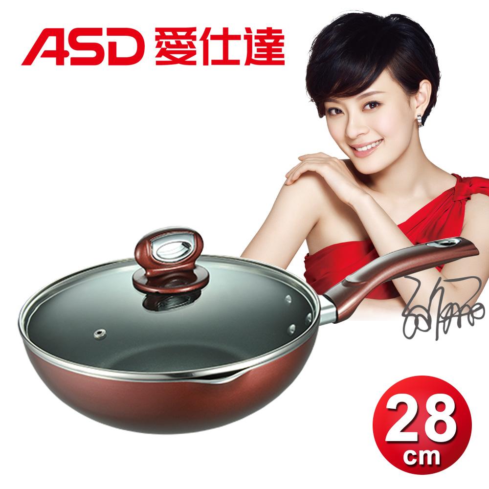 ASD巧手不沾帶蓋小炒鍋28cm