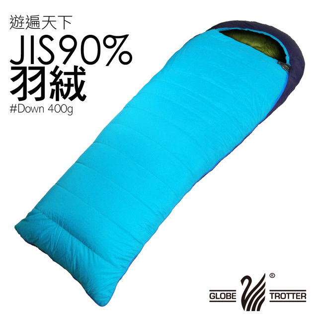 MIT台灣製JIS90%羽絨禦寒保暖防風防潑水羽絨睡袋D400