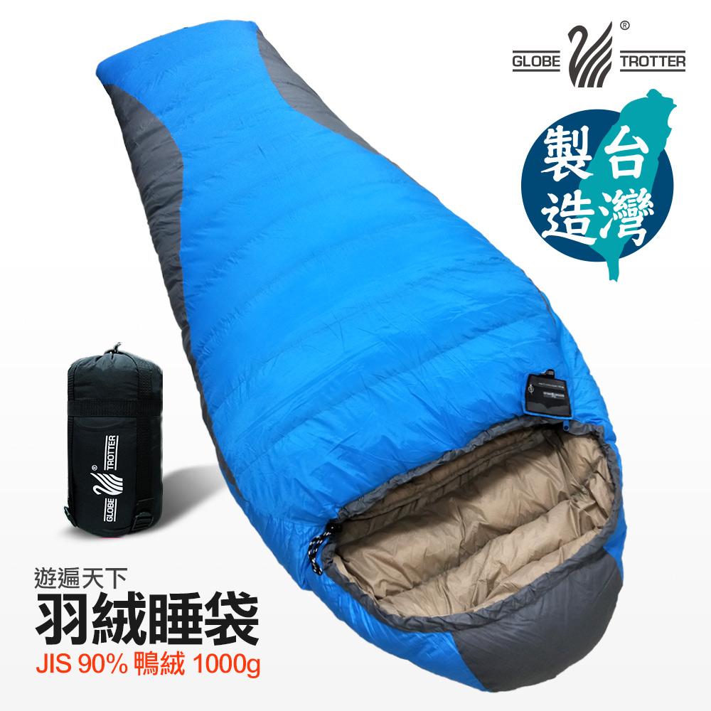 MIT台灣製超保暖防風防潑水羽絨睡袋D1000(1.75kg)