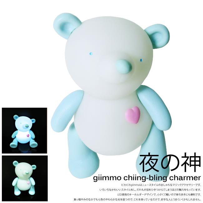 【BabyTiger虎兒寶】giimmo魔幻七彩玩伴拍擊夜燈-充電型(小熊泰瑞Terry)~限時特價