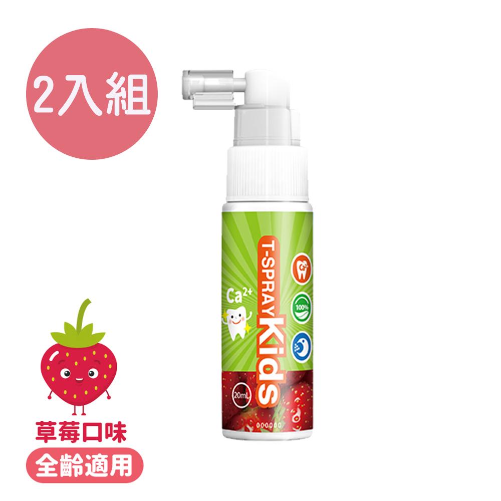 T-Spray 齒妍堂 兒童含1鈣健齒口腔噴霧 (草莓口味) 2 入組~限時特價
