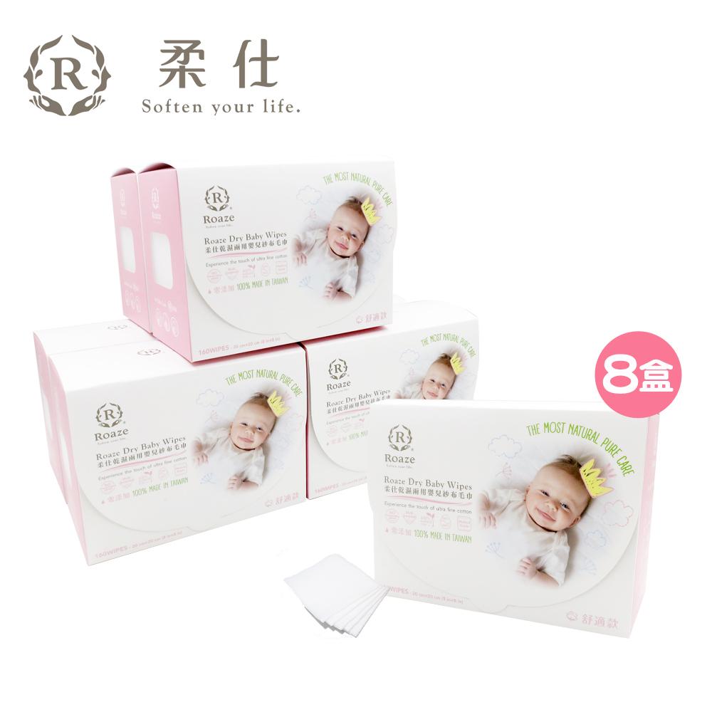 【BabyTiger虎兒寶】柔仕乾濕兩用紗布毛巾-舒適款8入組(160片/盒)~限時特價