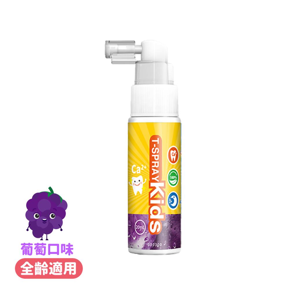 T-Spray 齒妍堂 兒童含鈣健齒口腔噴霧 (葡萄口味) 2 入組 ~特