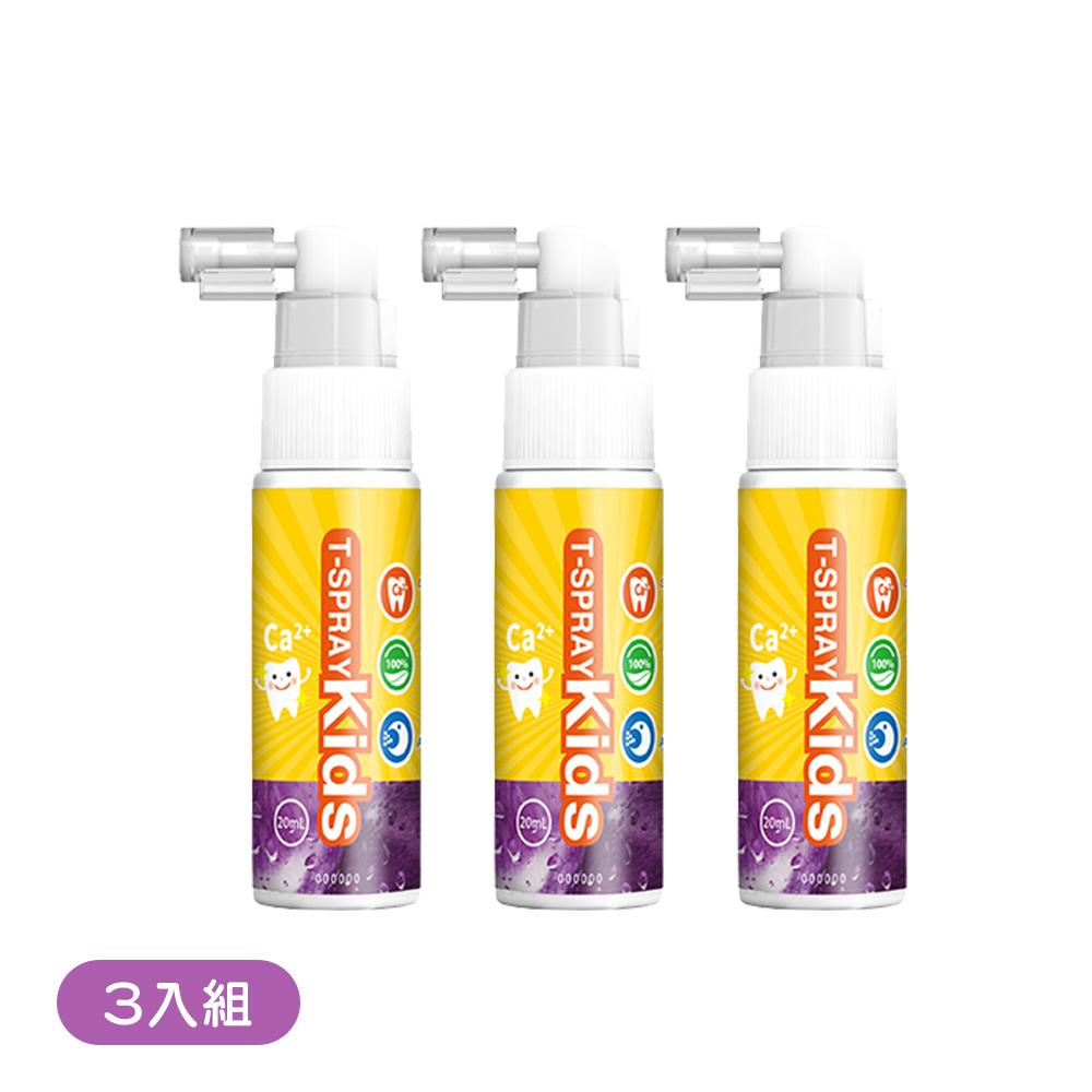 T-Spray 齒妍堂 兒童含鈣健齒口腔噴霧 (葡萄口味) 3 入組 ~特