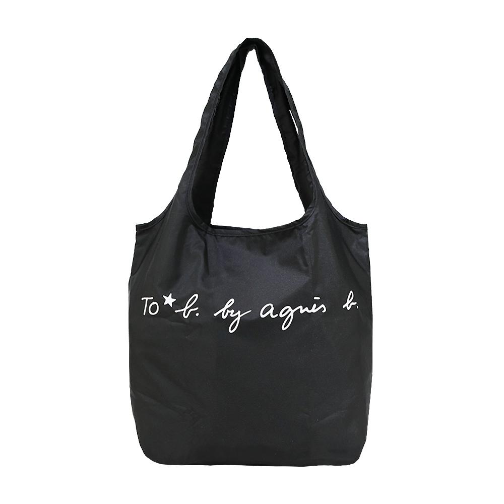 agnes b. to b. 摺疊環保購物袋-小/黑
