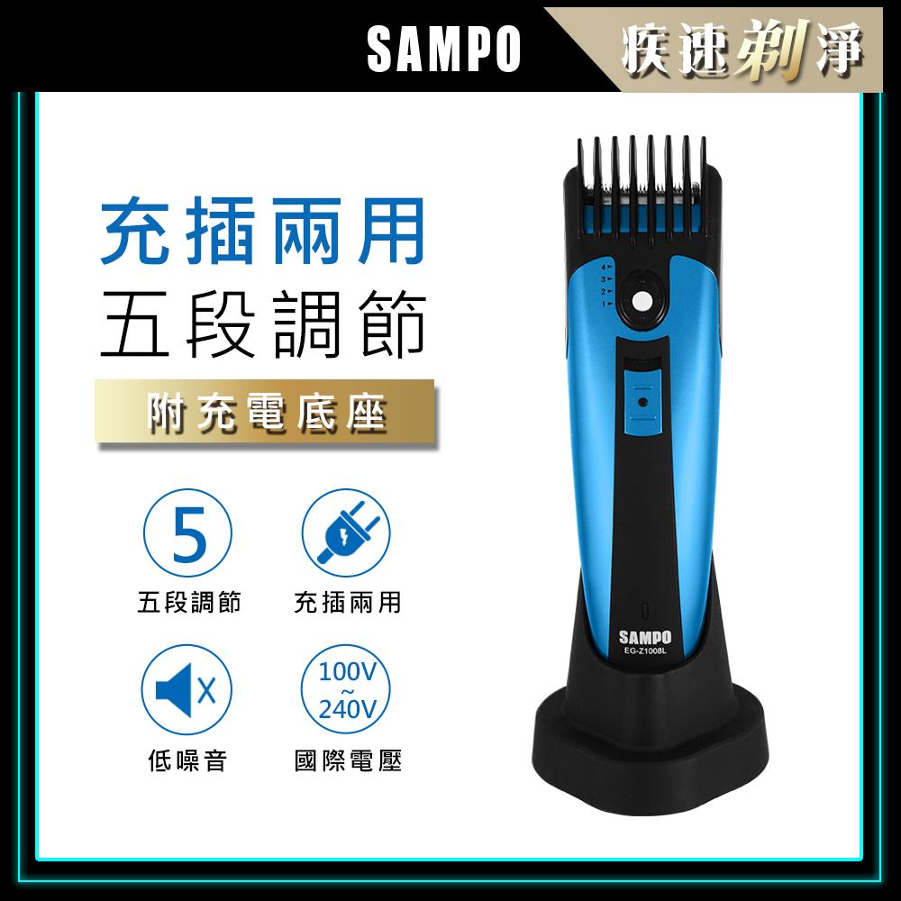 【SAMPO 聲寶】電動無線設計剪髮刀 EG-Z1008L