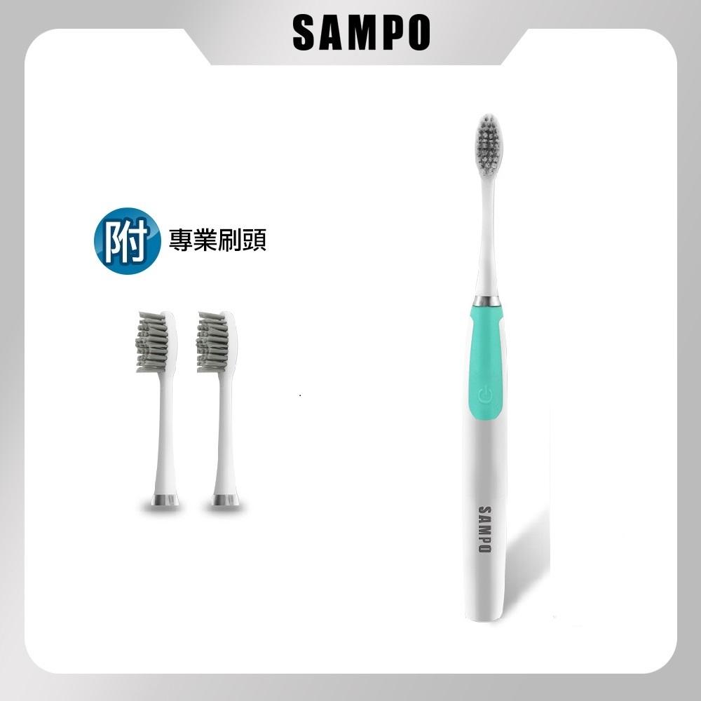 【SAMPO 聲寶】時尚型音波震動牙刷 TB-Z1813L