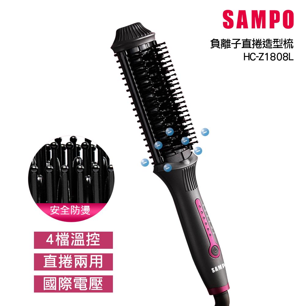 【SAMPO 聲寶】負離子直捲兩用造型梳 HC-Z1808L (直髮梳/捲髮/受損髮質適用)