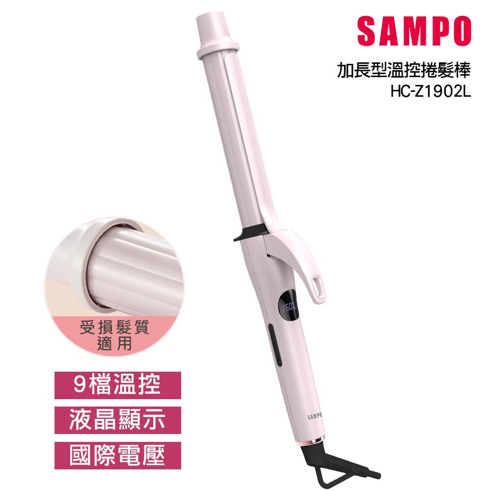 【SAMPO聲寶】溫控加長型捲髮器 HC-Z1902L