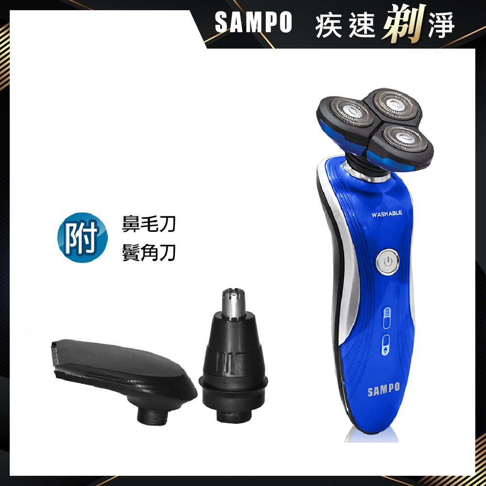 【SAMPO 聲寶】水洗式3D浮動三刀頭電鬍刀(鼻毛/鬢角/刮鬍刀) EA-Z1901WL