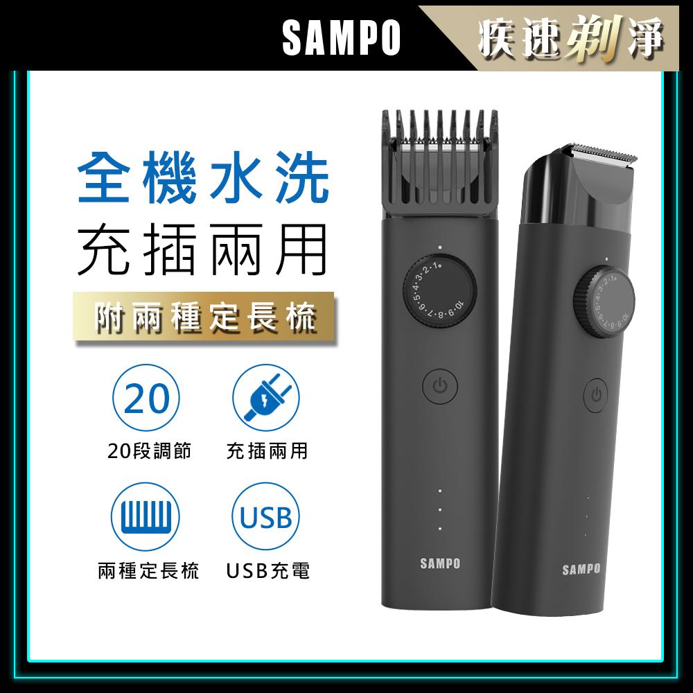 【SAMPO 聲寶】水洗式電動理髮刀 EG-Z2004L