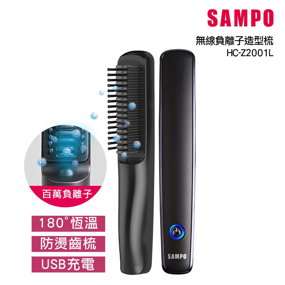 【SAMPO聲寶】負離子燙髮梳 HC-Z2001L