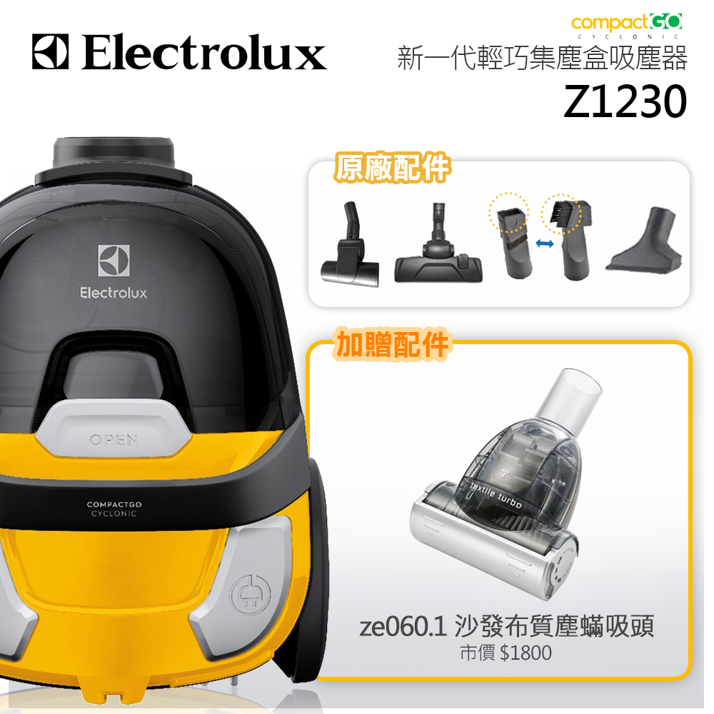 【塵蟎吸頭組ZE060】【ELECTROLUX伊萊克斯】 CompactGO集塵盒臥式吸塵器 Z1230