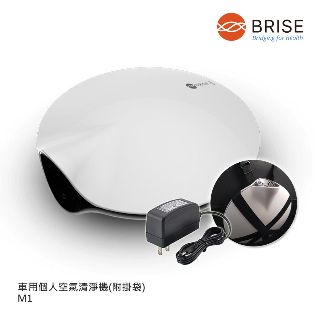 大全配(組合C)BRISE M1 車用/個人隨身型空氣清淨機 車用清淨機