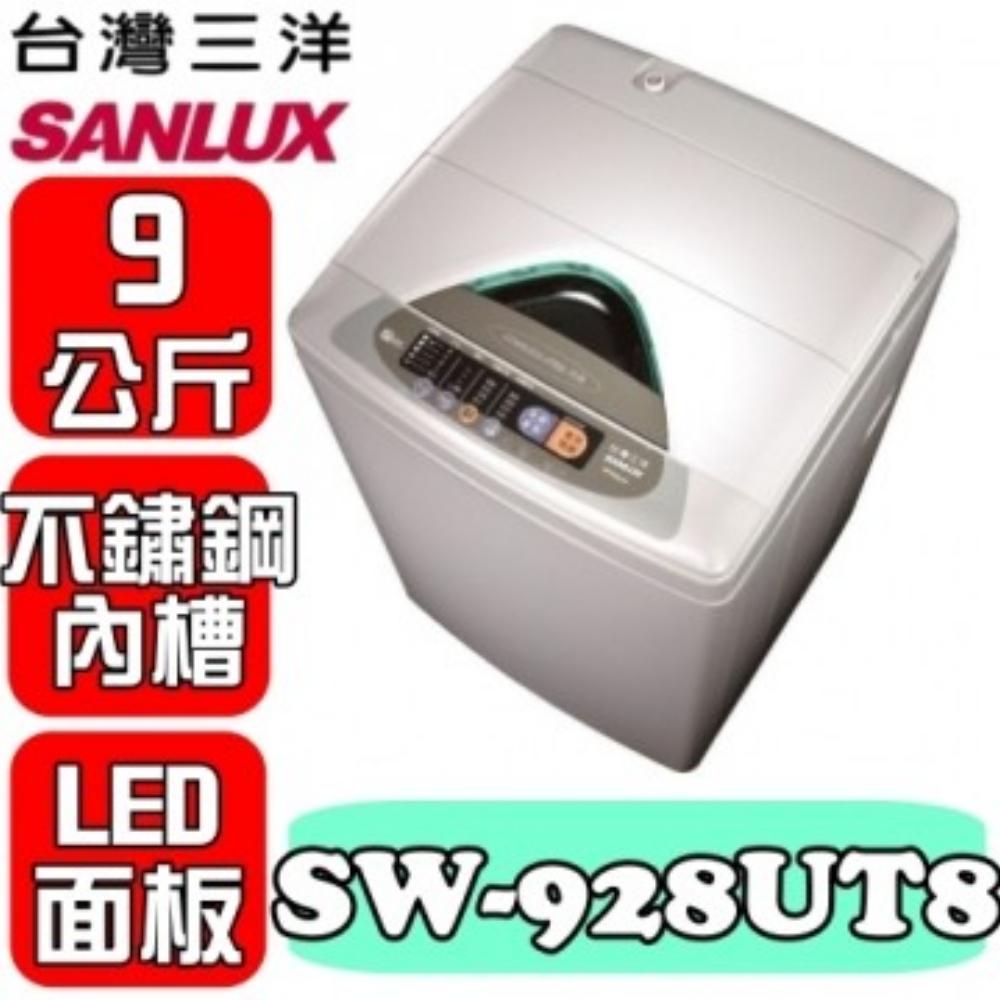 SANLUX 台灣三洋 9公斤單槽洗衣機【SW-928UT8】