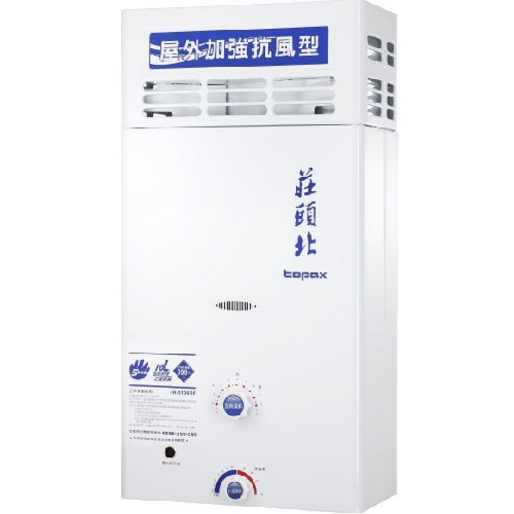 (全省安裝)莊頭北TH-5107RF 10公升抗風型13排火熱水器