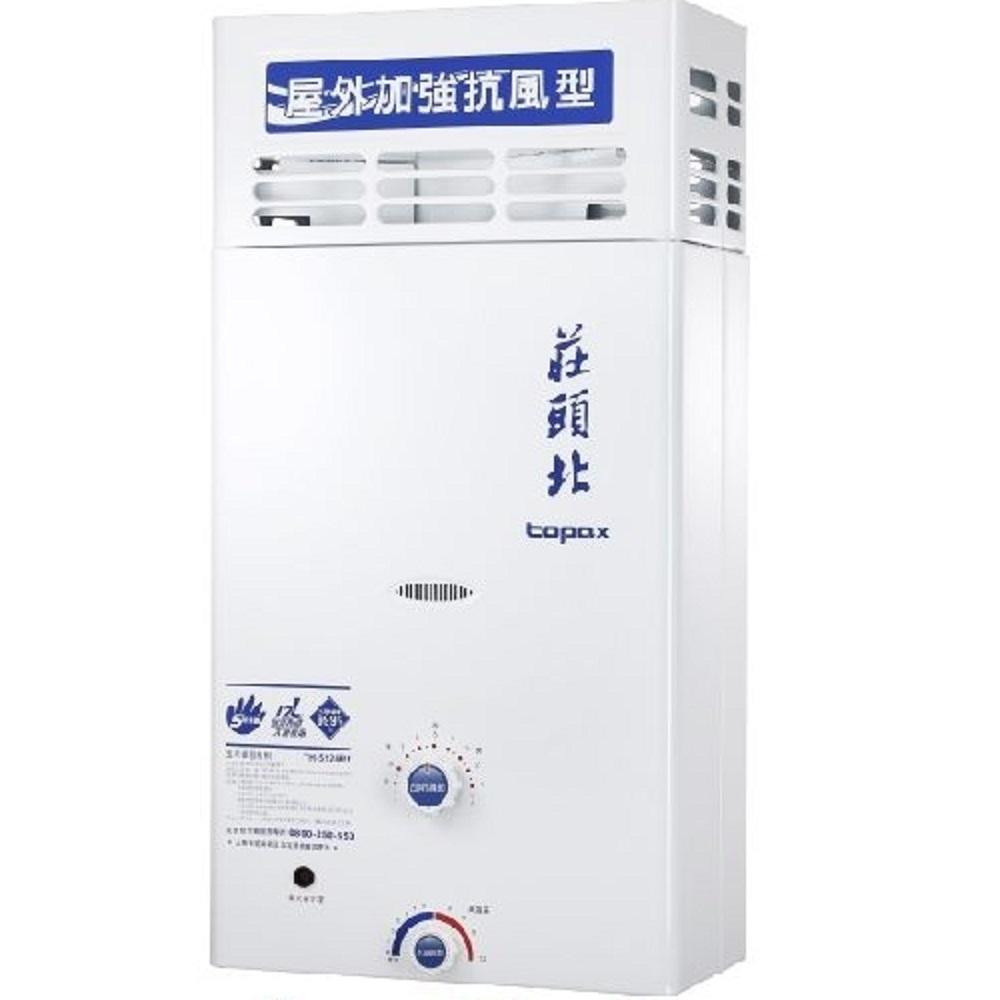 (全省安裝)莊頭北TH-5127RF 12公升抗風型15排火熱水器