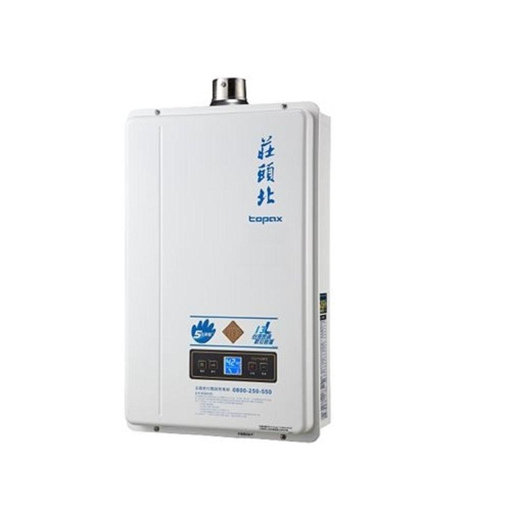 (全省安裝)莊頭北TH-7139FE 13公升數位適恆溫分段火排DC強制排氣熱水器