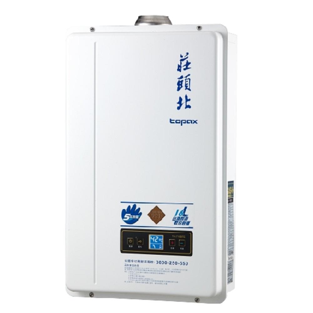 (全省安裝)莊頭北TH-7168FE 16公升數位適恆溫分段火排DC強制排氣熱水器