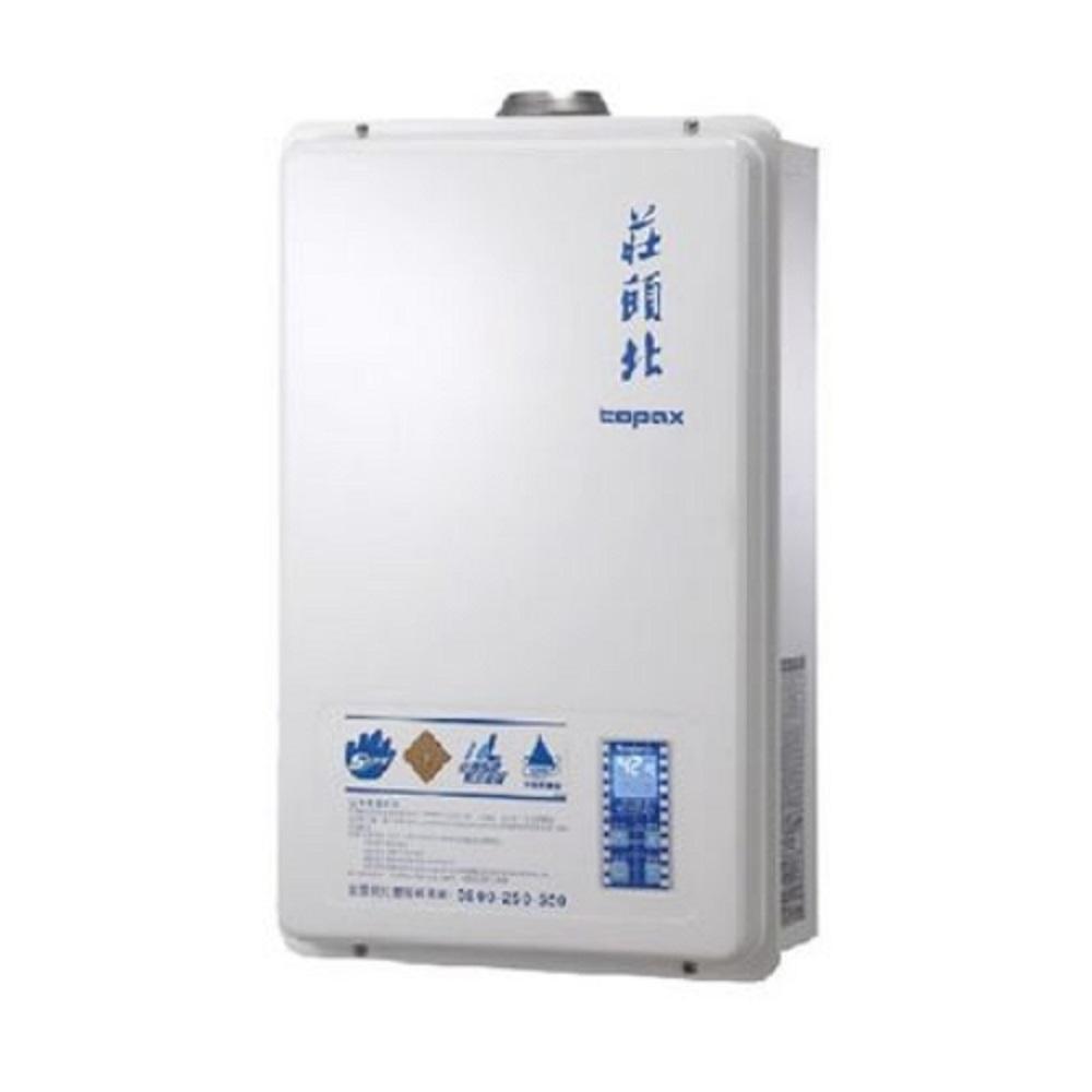 (全省安裝)莊頭北TH-7167AFE 16公升數位式恆溫分段火排水量伺服器DC強制排氣熱水器