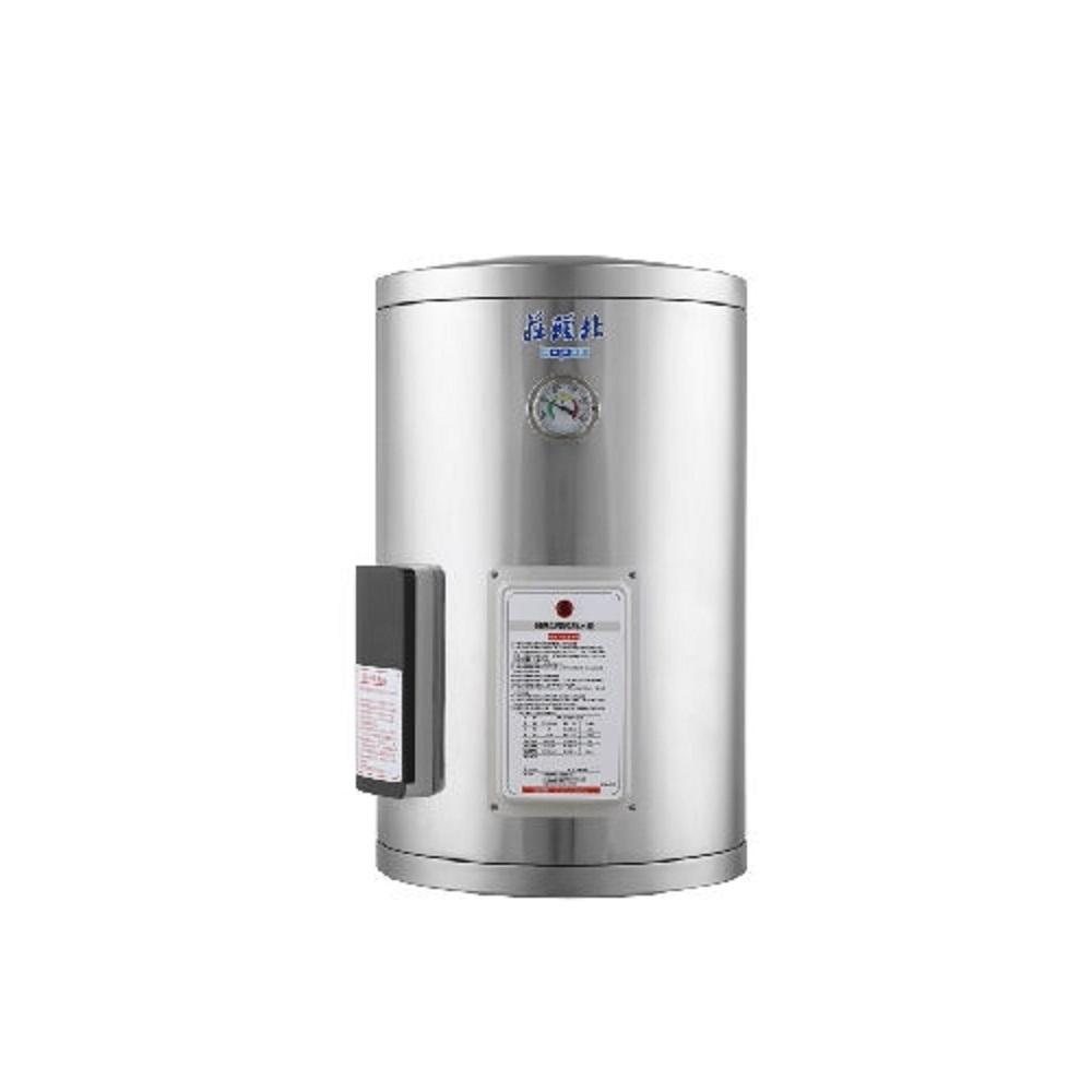 (全省安裝)莊頭北TE-1120 12加侖直掛式儲熱式熱水器