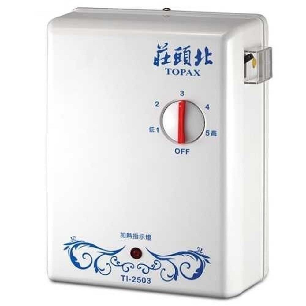 (全省安裝)莊頭北TI-2503 瞬熱型電熱水器