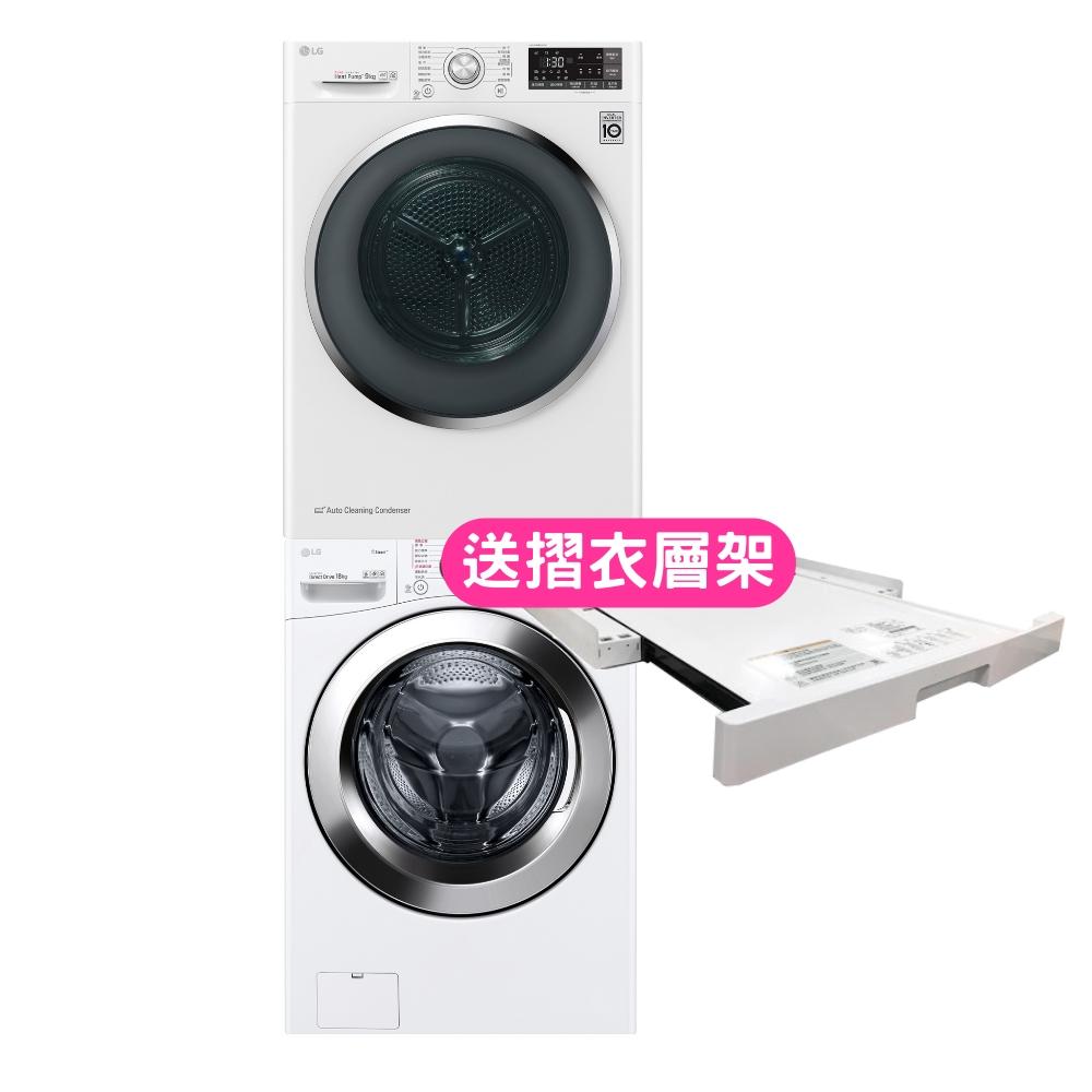 LG樂金18公斤滾筒蒸洗脫+9公斤免曬衣機洗衣機WD-S18VCW+WR-90TW