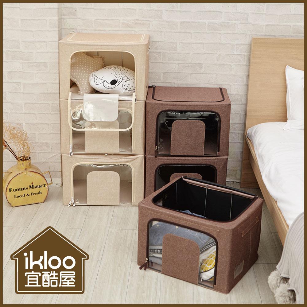 團媽推薦【ikloo】海洋風牛津布鋼骨折疊收納箱66L(6入)