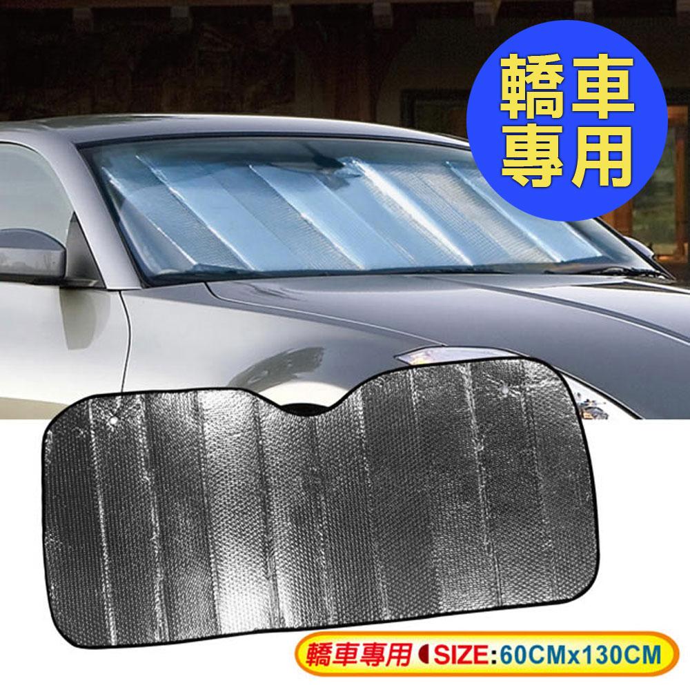【遮陽防護】YARK鋁箔氣泡式遮陽板 (轎車專用)