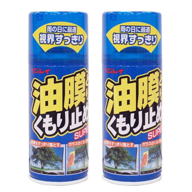 【林鈴】三合一除油膜防霧劑2入 (汽車|玻璃|清潔|亮光)