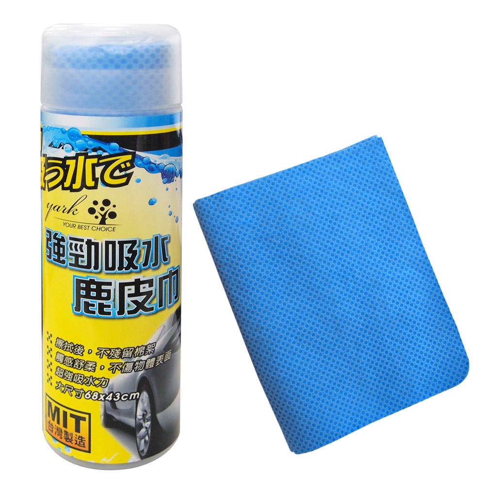YARK強勁吸水鹿皮巾 (汽車|清潔|擦拭布|冰涼巾|寵物巾)