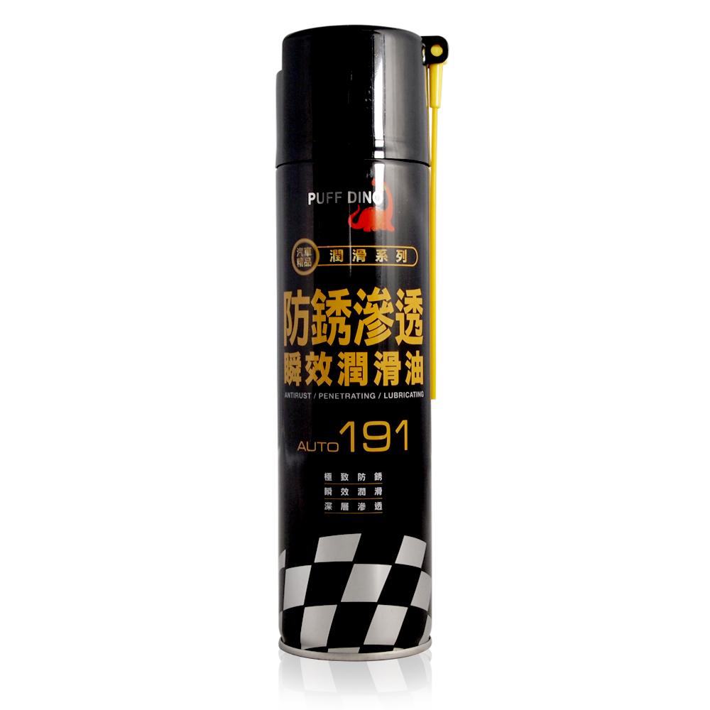 【恐龍】防?滲透瞬效潤滑油Auto-191(汽車|保養)
