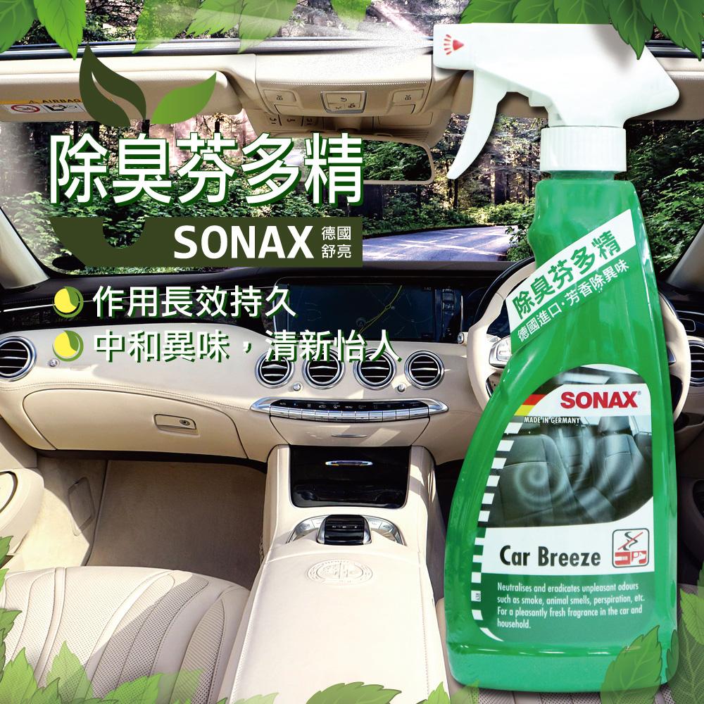 【SONAX】除臭芬多精500ml