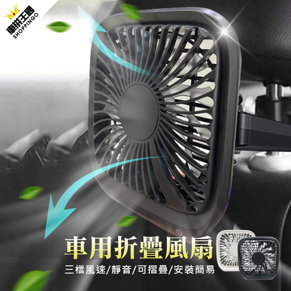 【遮陽防護】車用後座摺疊風扇