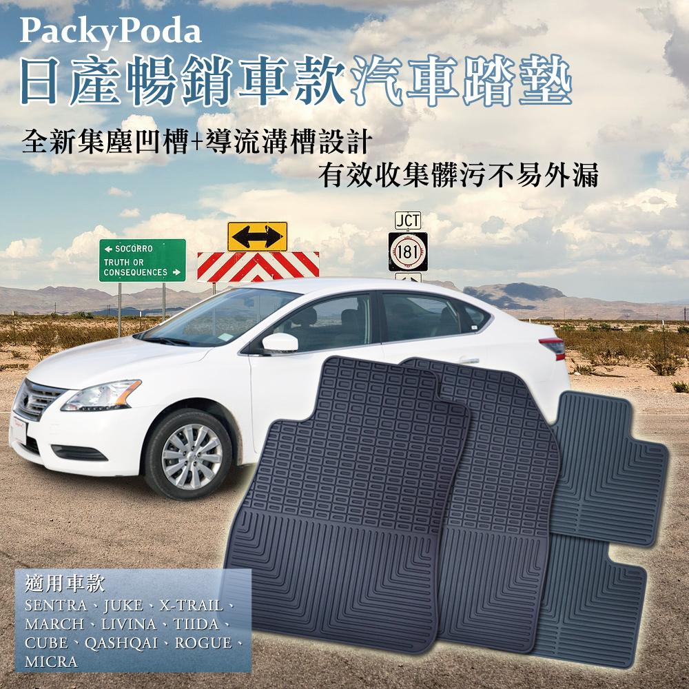 日產暢銷車款汽車踏墊-SENTRA、X-TRAIL、MARCH、LIVINA、TIIDA、CUBE適用