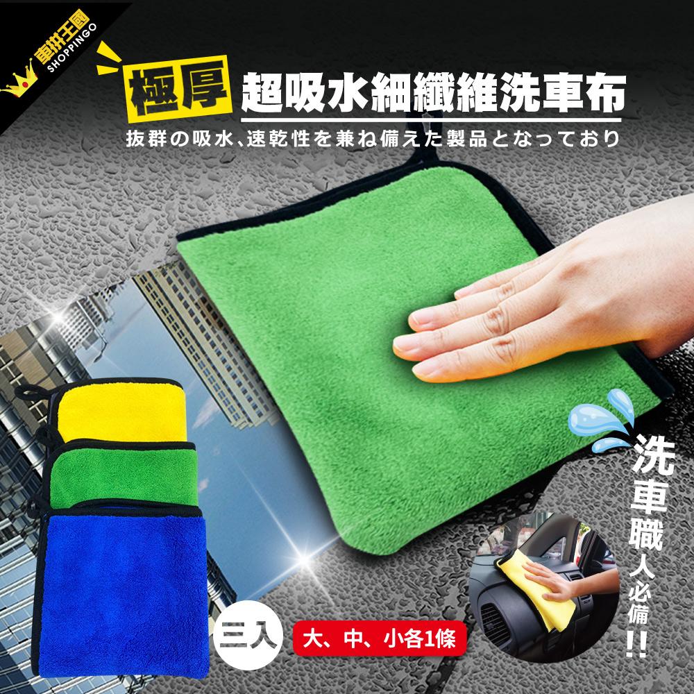 極吸水細纖維洗車布3入