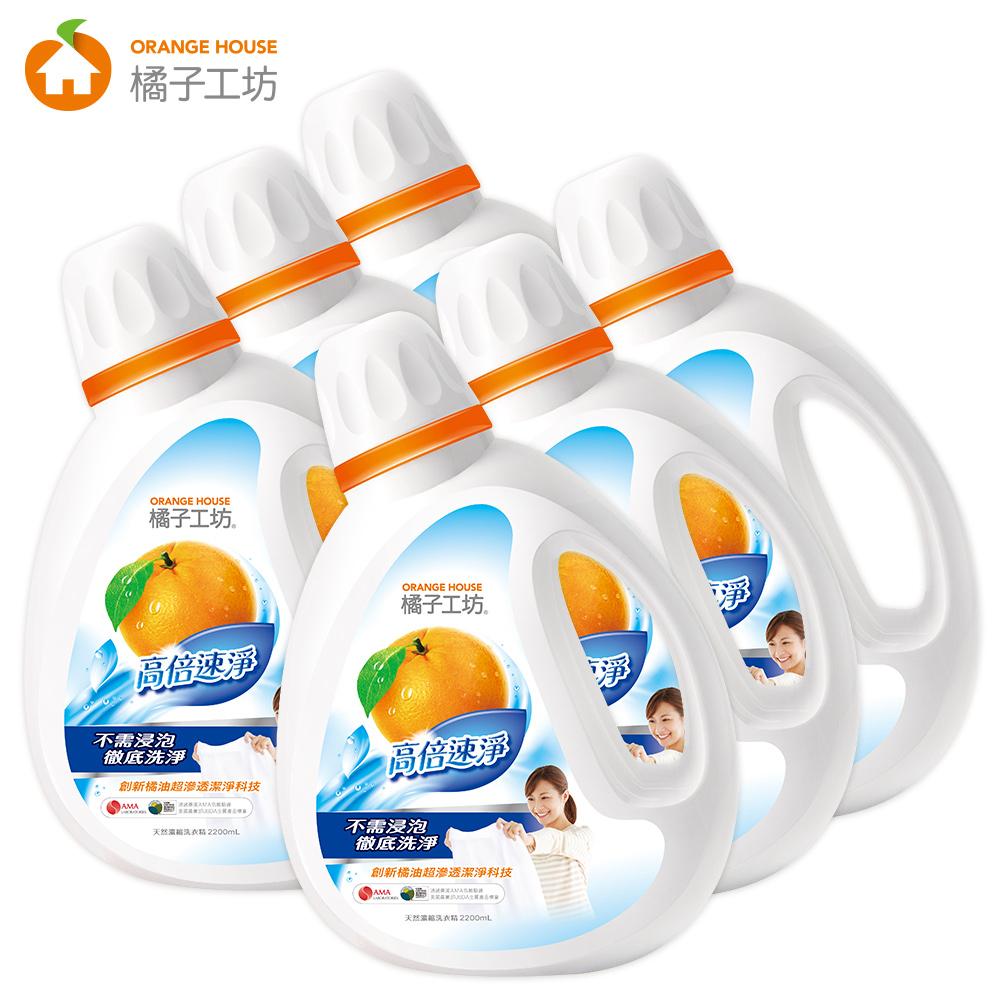 橘子工坊 天然濃縮洗衣精2200mlx6瓶-高倍速淨/箱