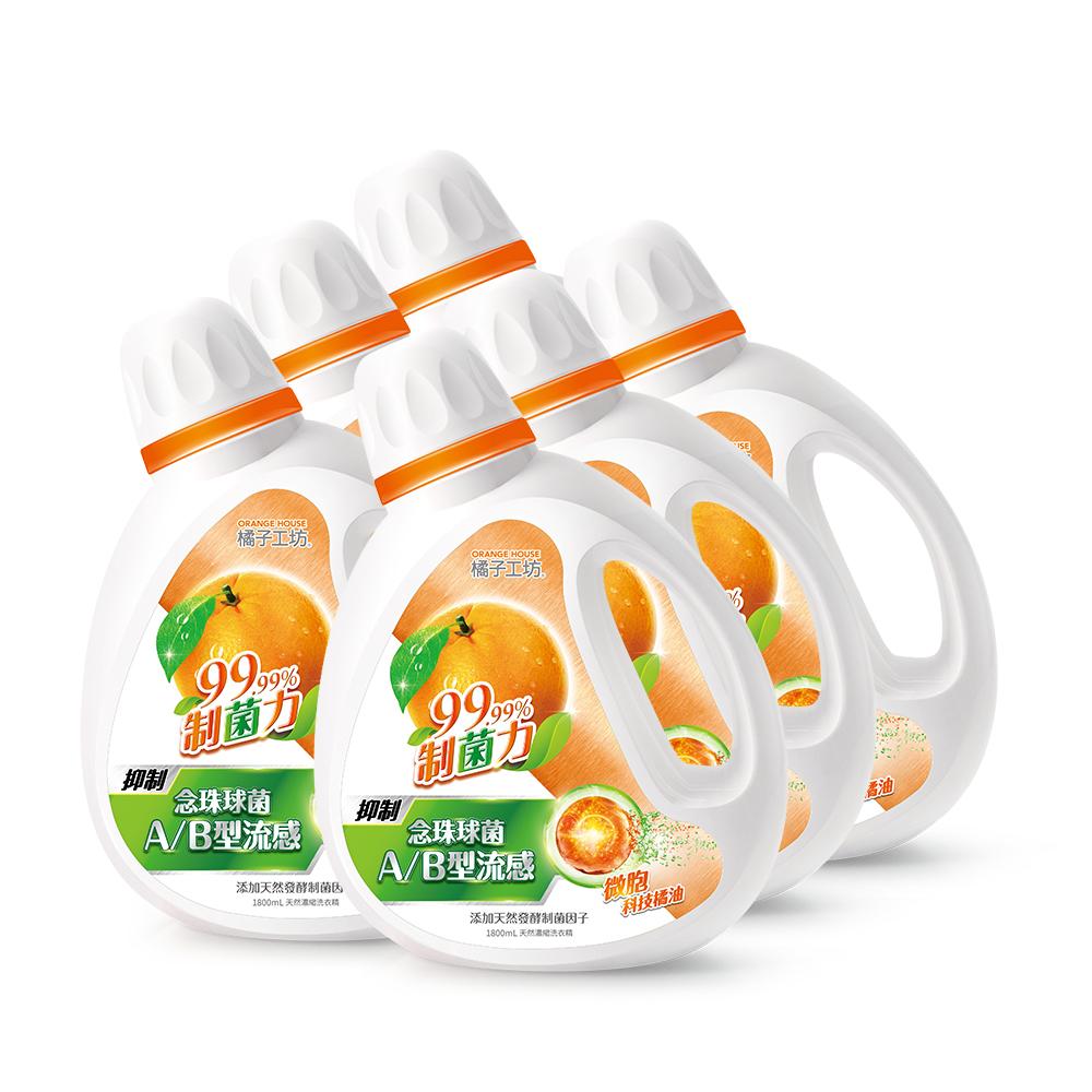 橘子工坊 天然濃縮洗衣精-制菌力1800ml x6瓶/箱